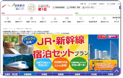 新幹線+ホテルパックの格安予約・比較【トラベル …